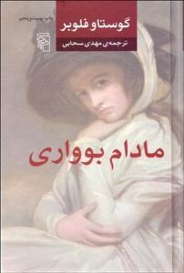 مادام بوواري نویسنده گوستاو فلوبر مترجم مهدی سحابی